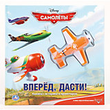"""Книга-игрушка с проектором """"Вперед, Дасти!"""", Самолеты"""
