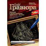 """Гравюра с эффектом золота """"Голландский корабль"""", LORI"""