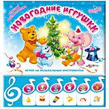 """""""Новогодние игрушки"""" Азбукварик. Серия """"Мой маленький оркестр"""""""