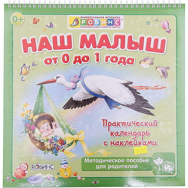 """Календарь с наклейками """"Наш малыш от 0 до 1 года"""""""