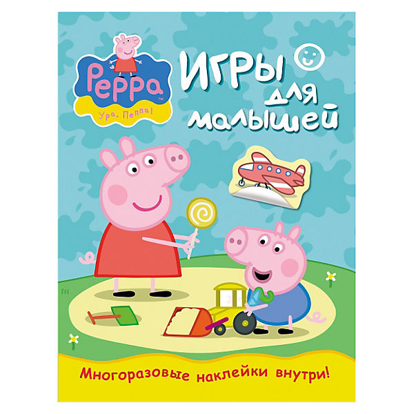 """Игры для малышей """"Свинка Пеппа"""""""