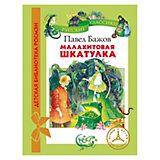 Малахитовая шкатулка, П. Бажов, Детская библиотека Росмэн