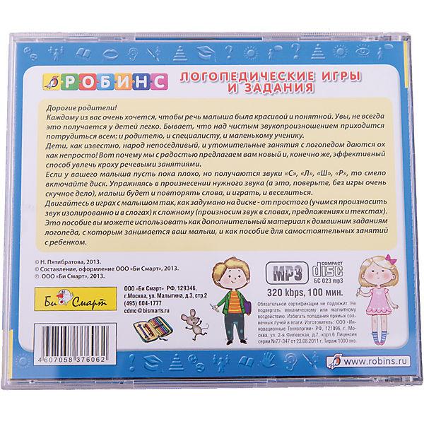 Логопедические игры и задания (Звуки С, Л, Ш, Р), MP3, Би Смарт