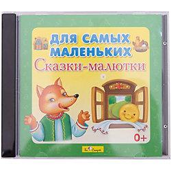 Сказки-малютки для самых маленьких, CD, Би Смарт