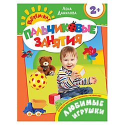 """Пальчиковые занятия """"Любимые игрушки"""", Растем-ка!"""