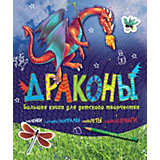 """Большая книга для детского творчества """"Драконы"""""""