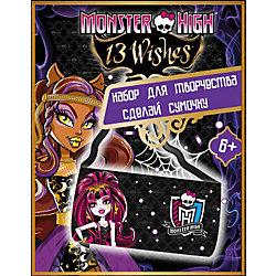 "Набор ""Сделай сумочку"", Monster High, CENTRUM"