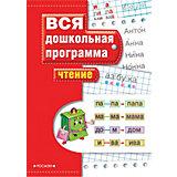 """Комплект """"Вся дошкольная программа"""" (6 книг), Росмэн"""