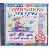 Гимнастика для детей (от 2 до 5 лет), CD