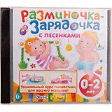 Разминочка-зарядочка с песенками (от 0 до 2 лет), CD