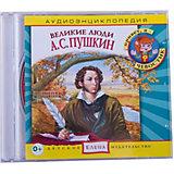 """Аудиоэнциклопедия """"Великие люди, А.С. Пушкин"""", CD"""