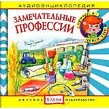 """Аудиоэнциклопедия """"Замечательные профессии"""", CD"""