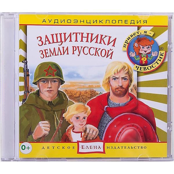 """Аудиоэнциклопедия """"Защитники Земли Русской"""", CD"""