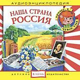 "Аудиоэнциклопедия ""Наша страна Россия"", CD"