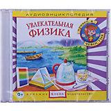 """Аудиоэнциклопедия """"Увлекательная  физика"""", CD"""