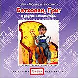 Бетховен, Григ и другие композиторы, CD