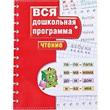 """Вся дошкольная программа """"Чтение"""""""