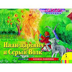 """Книга-панорамка """"Иван Царевич и серый волк"""