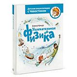 Увлекательная физика. Энциклопедии с Чевостиком, Манн, Иванов и Фербер