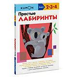 Простые лабиринты KUMON, Манн, Иванов и Фербер