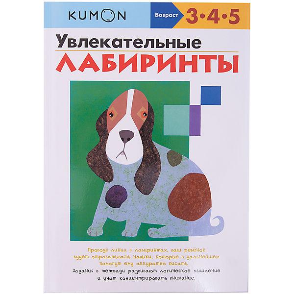 Тетрадь рабочая KUMON Увлекательные лабиринты KUMON, Манн, Иванов и Фербер
