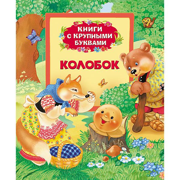 "Книга с крупными буквами ""Колобок"""