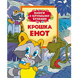 """Книга с крупными буквами """"Крошка Енот"""