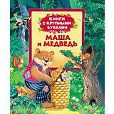 """Книга с крупными буквами """"Маша и медведь"""""""