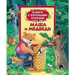 """Книга с крупными буквами """"Маша и медведь"""