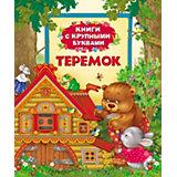 """Книга с крупными буквами """"Теремок"""""""