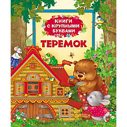 """Книга с крупными буквами """"Теремок"""