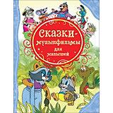 """Сборник """"Сказки-мультфильмы для малышей"""""""