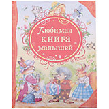 """Сборник сказок """"Любимая книга малышей"""""""