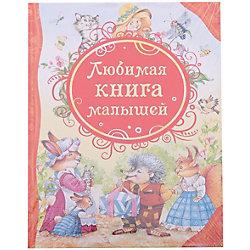 """Сборник сказок """"Любимая книга малышей"""