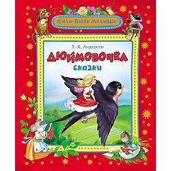"""Сборник сказок """"Дюймовочка"""", Х.-К. Андерсен, Жили-были малыши"""
