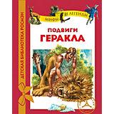 """Мифы и легенды """"Подвиги Геракла"""", Детская библиотека Росмэн"""