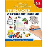"""Школа для дошколят """"Тренажер логопедический"""" (6-7 лет)"""