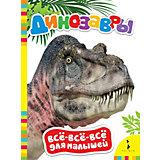 Динозавры, Всё-всё-всё для малышей