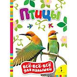 Птицы, Всё-всё-всё для малышей