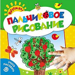 """Пальчиковое рисование """"Деревце"""