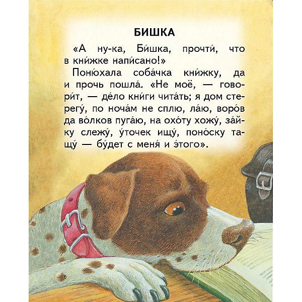 Сказки, К.Ушинский