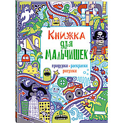 "Книжка для мальчишек ""Придумки, раскраски, рисунки"