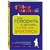 Как говорить с детьми, чтобы они учились, Фабер Мазлиш
