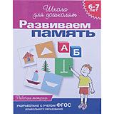 """Школа для дошколят """"Развиваем память"""" (6-7 лет)"""