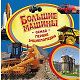 """Самая первая энциклопедия """"Большие машины"""""""