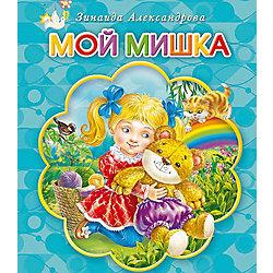 """Сборник стихов """"Мой мишка"""", З. Александрова"""
