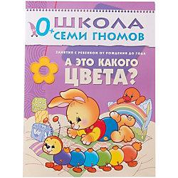 """Развивающая книга """"Первый год обучения. А это какого цвета?"""