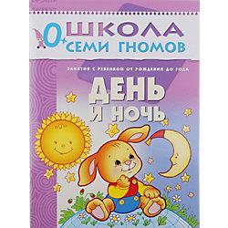 """Развивающая книга """"Первый год обучения. День и ночь"""
