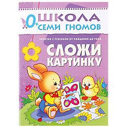 """Развивающая книга """"Первый год обучения. Сложи картинку"""