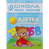 """Развивающая книга """"Третий год обучения. Азбука для малышей"""""""